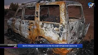 По факту обнаружения человеческих останков в сгоревшей машине в Новгородском районе возбуждено уголовное дело
