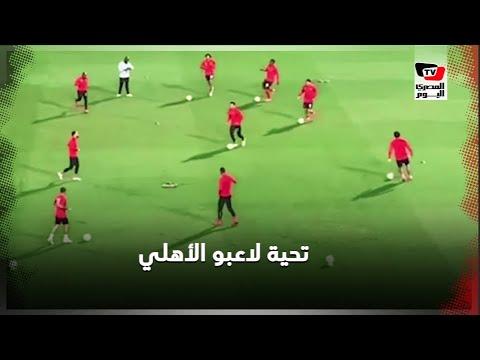 لاعبو الأهلي يذهبون لتحية الجماهير قبل مواجهة الزمالك بنهائي أفريقيا