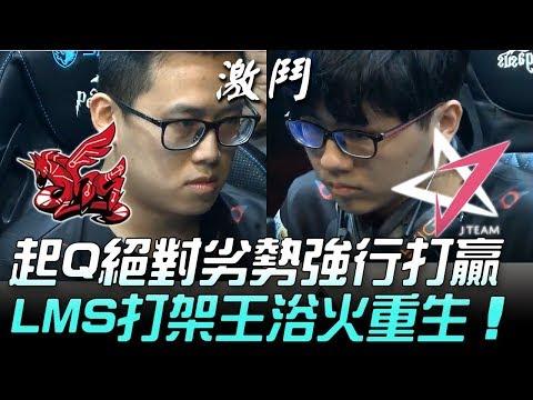 AHQ vs JT 不科學!起Q團戰絕對劣勢強行打贏 LMS打架王浴火重生!Game 1