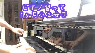 ピアノ習って1ヶ月!