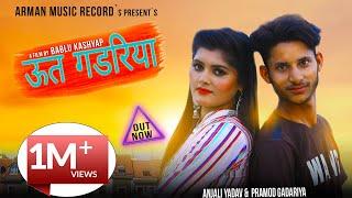 Utt gadariya ,New latest haryanvi dj song