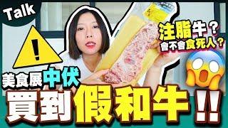 【Talk】美食展中伏!買到假和牛,竟然用針筒注射脂肪?😱