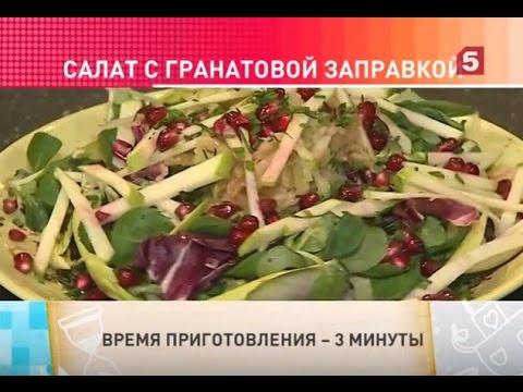 Салат с гранатовой заправкой. Быстро и вкусно! Утро на 5