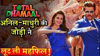 TOTAL DHAMAAL:  Anil Kapoor -Madhuri Dixit's Hilarious Chemistry Overshadowed Everyone