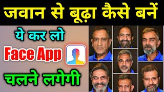 How To Convert Young Man Into Old Man | How To Fix Face App Problem | Face App Not Working