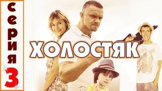 ХОЛОСТЯК - 3 серия (2012, комедия, криминал)