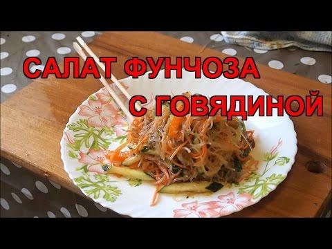 салат фунчоза с говядиной