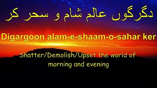 Digargoon alam e sham o sahar دگرگوں عالم شام و   - YouTube