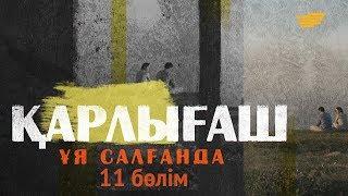 «Қарлығаш ұя салғанда» 11 бөлім \ «Карлыгаш уя салганда» 11 серия