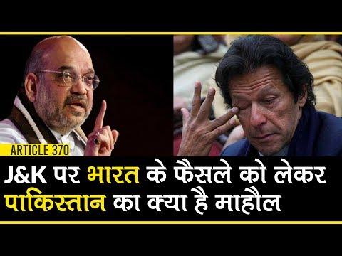 Article 370 के हटाने पर Pakistan का Share Market लुढ़का | बौखलाया Pak, Imran Khan ने दी गीदड़ भभकी
