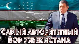 Самый Авторитетный Узбекский Вор в Законе