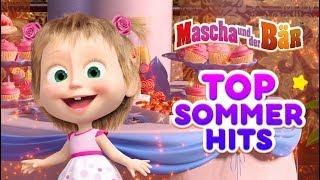 Mascha und der Bär - TOP Sommer Hits 🔥🔥🔥