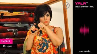 تحميل و مشاهدة Shams - Bousah / شمس - بوسه MP3