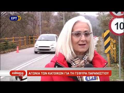Προβλήματα στατικότητας στη γέφυρα Παρανεστίου | 26/11/2018 | ΕΡΤ