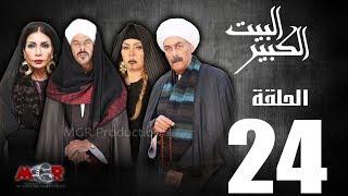 الحلقة الرابعة والعشرون 24 - مسلسل البيت الكبير|Episode 24 -Al-Beet Al-Kebeer ------------------------------------------ أشترك في القناة لتصلك الحلقة يومياً : http://bit.ly/2qj6v5R  ------------------------------------------ لمشاهده مسلسل البيت الكبير كامل hd اضغط علي : http://bit.ly/2F49Afs  ------------------------------------------ لمشاهده اجمل مقاطع مسلسل البيت الكبير :http://bit.ly/2ELo9a2 ------------------------------------------ لمشاهده ملخص الحلقات مسلسل البيت الكبير :http://bit.ly/2Id9Km2 ------------------------------------------ شاهد الحلقة الاولي من مسلسل البيت الكبير :http://bit.ly/2Hq2zGx شاهد الحلقة التانية من مسلسل البيت الكبير : http://bit.ly/2CuVGjE شاهد الحلقة الثالثة من مسلسل البيت الكبير : http://bit.ly/2Gq8F8z شاهد الحلقة الرابعة من مسلسل البيت الكبير : http://bit.ly/2EU8zJ9  شاهد الحلقة الخامسة من مسلسل البيت الكبير : http://bit.ly/2EOD5VF شاهد الحلقة السادسة من مسلسل البيت الكبير : http://bit.ly/2CgDn6b شاهد الحلقة السابعة من مسلسل البيت الكبير : http://bit.ly/2FtWOa9 شاهد الحلقة الثامنة من مسلسل البيت الكبير : http://bit.ly/2oBKIDR شاهد الحلقة التاسعة من مسلسل البيت الكبير : http://bit.ly/2EY2cp8 شاهد الحلقة العاشرة من مسلسل البيت الكبير : http://bit.ly/2oC85x3 شاهد الحلقة الحادية عشر من مسلسل البيت الكبير : http://bit.ly/2oP69Bs شاهد الحلقة الثانية عشر من مسلسل البيت الكبير : http://bit.ly/2Fcvy2Z شاهد الحلقة الثالثة عشر من مسلسل البيت الكبير : http://bit.ly/2FfOXA9 شاهد الحلقة الرابعة عشر من مسلسل البيت الكبير : http://bit.ly/2G26YPT شاهد الحلقة الخامسة عشر من مسلسل البيت الكبير : http://bit.ly/2D9r2MY شاهد الحلقة السادسة عشر من مسلسل البيت الكبير : http://bit.ly/2p1E8aI شاهد الحلقة السابعة عشر من مسلسل البيت الكبير : http://bit.ly/2FuUaEB شاهد الحلقة الثامنة عشر من مسلسل البيت الكبير : http://bit.ly/2Ikv20W شاهد الحلقة التاسعة عشر من مسلسل البيت الكبير : http://bit.ly/2FJOSB7 شاهد الحلقة العشرون من مسلسل البيت الكبير : http://bit.ly/2tQAsgY شاهد الحلقة الحاديه والعشرون من مسلسل البيت الكبير : http://bit.ly/2FW4Wmo شاهد الحلقة الثانية وال