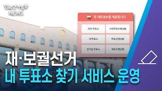 한국선거방송 뉴스(4월7일 방송) 영상 캡쳐화면