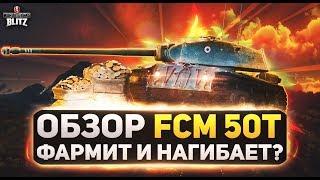Обзор FCM 50T (фцм 50т). Фармит и Нагибает? (WoT Blitz | Вот блиц)