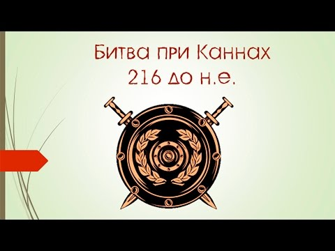 Битва при Каннах (укр.)