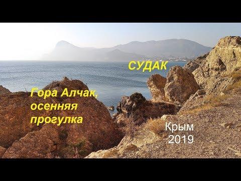 Крым, Судак,  Алчак и Эолова арфа. Осенние краски, красивое море,  хохлатые бакланы