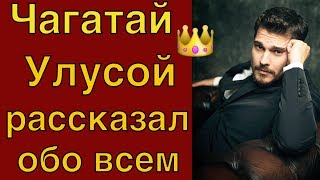 Чагатай Улусой   откровенное интервью  #Teammy