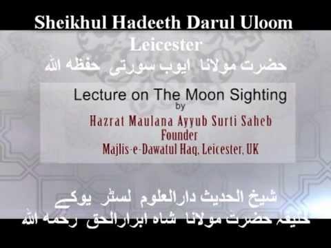 Sheykh Ayyub Surti D.B, Majlis-e-Dawatul Haq Sheikhul Hadith Darul Uloom Leicester | moonsighting