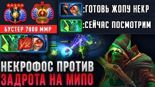 ЗАРУБА ПРОТИВ 7000 ММР МИПО - НЕКРОФОС ДОТА 2