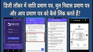 How to Link Cast Certificate, Income Certificate and Residence Certificate in DigiLocker | UP |