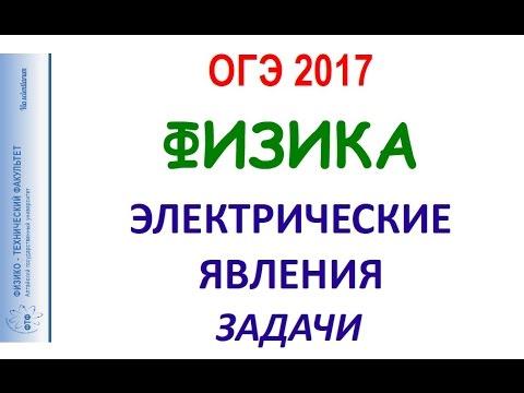 Физика ОГЭ 2017 15_Электрические явления Задачи