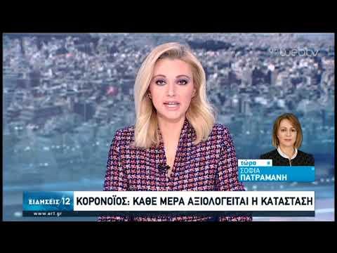 Eπτά τα επιβεβαιωμένα κρούσματα κορονοϊού στην Ελλάδα | 01/03/2020 | ΕΡΤ