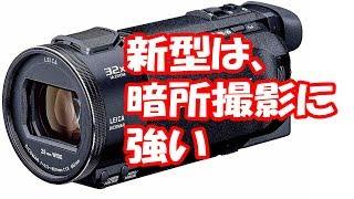 ユーチューバー必見!パナソニックの新型ビデオカメラが大進化!暗所撮影に強くなり・・・