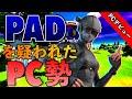 【ハルジオン】PADを疑われたPC勢のキル集