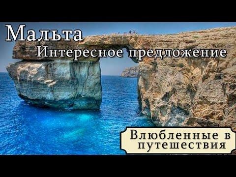 Мальта. Советы путешественникам. Достопримечательности острова Мальты. Куда поехать и где отдохнуть?