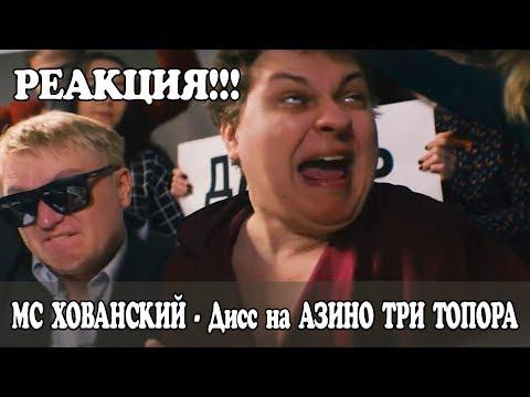 РЕАКЦИЯ МС ХОВАНСКИЙ - Дисс на АЗИНО ТРИ ТОПОРА