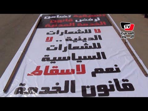 وقفة ضد قانون الخدمة المدنية بـ«الفسطاط»: «يكرس الفساد الإداري»