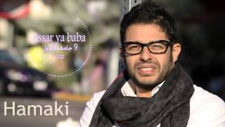 تحميل اغاني Mohamed Hamaki _ Assar Ya Baba   محمد حماقي _ قصر يا بابا MP3