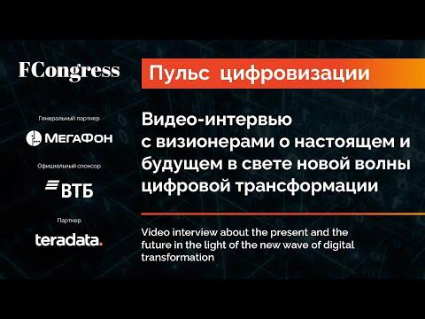 Видео-интервью в рамках форума «Пульс цифровизации» с визионерами о настоящем и будущем