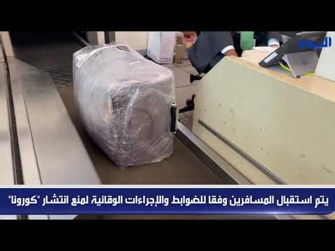 مطار الملك عبدالعزيز بجدة يستقبل المسافرين في أول أيام الاستثناء