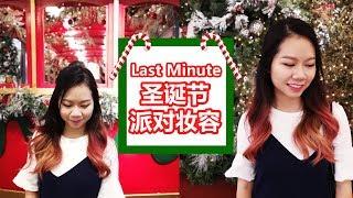 Last Minute 圣诞节妆容// Last Minute Christmas Party Make up look