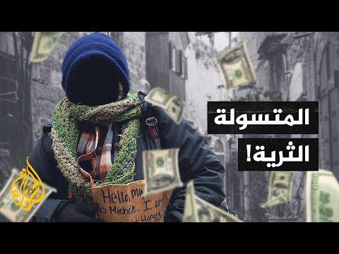 متسولة ثرية في المغرب
