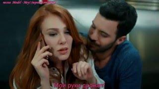 Kiralık Aşk Barış Arduç Elçin Sangu - Model - Mey! (перевод в стихах от М.П.)