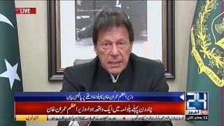 PM Imran Khan Address To The Nation | Pulwama | 19 Feb 2019