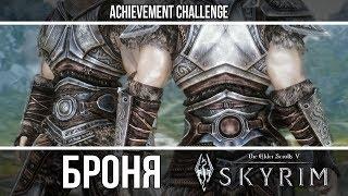 Броня из игр - Skyrim - Стальная и Имперская броня