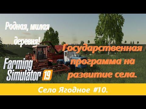 Государственная программа на развитие села. Farming Simulator 19: Село Ягодное-#10.