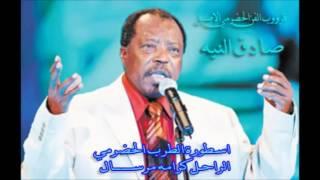 اغاني حصرية اسطورة الطرب الحضرمي الراحل كرامه مرسال ( صادق النيه ) قرووب الفن الحضرمي الاصيل تحميل MP3