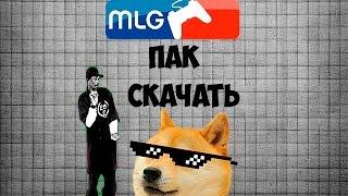 СКАЧАТЬ MLG PACK! / сКАЧАТЬ СБОРНИК МУЗЫКИ/ФУТАЖЕЙ/ ДЛЯ МОНТАЖА