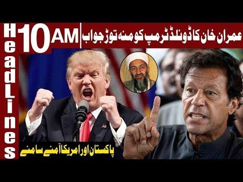 War of Words Between Donald Trump & Imran Khan   Headlines 10 AM   20 November 2018   Express News