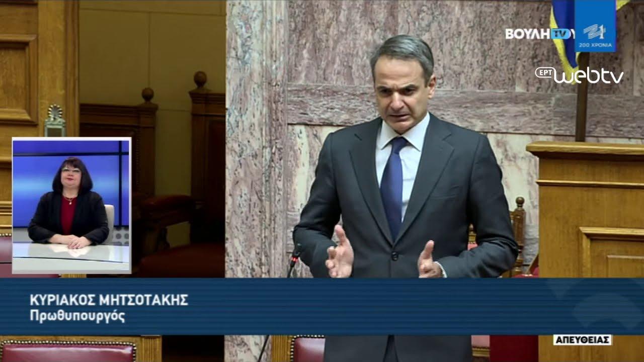 Δευτερολογία του Πρωθυπουργού Κυριάκου Μητσοτάκη στη Βουλή