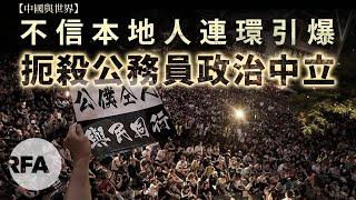 【中國與世界】不信本地人連環引爆 扼殺公務員政治中立