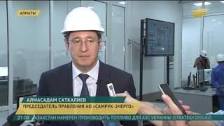 Алматинская ТЭЦ-2 увеличивает мощность производства электроэнергии