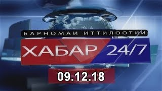 ХАБАР 24/7 (09.12.18) اخبار تاجيكستان